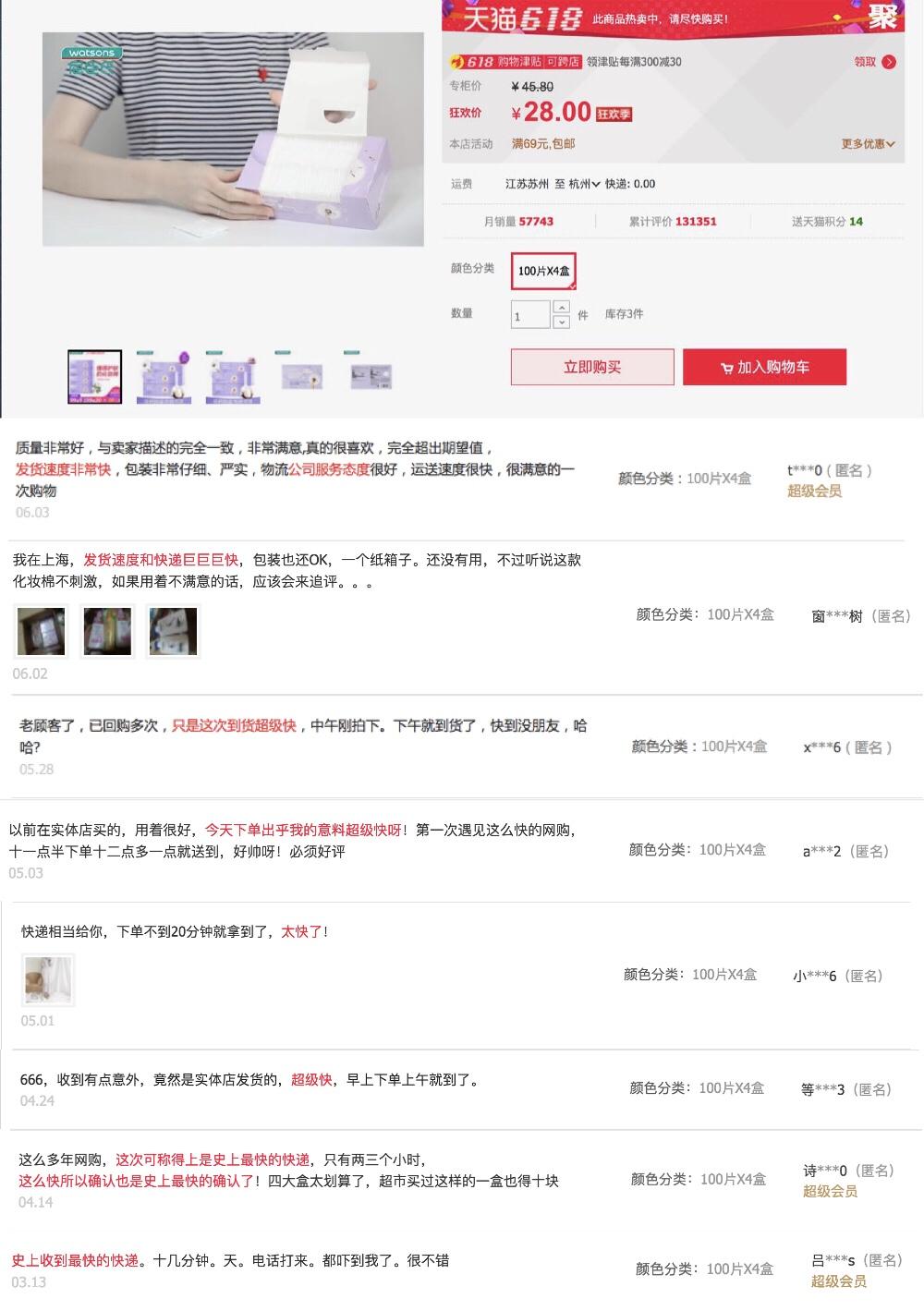 """天猫屈臣氏旗舰店支持门店发货的商品下关于""""物流快""""的评价超过千条"""