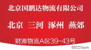 北京国鹏达物流有限公司