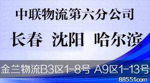 中联物流第六分公司东北三省专线