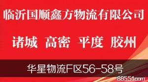 临沂国顺鑫方物流有限公司