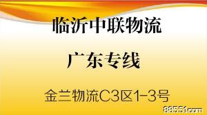 临沂中联物流-广东专线