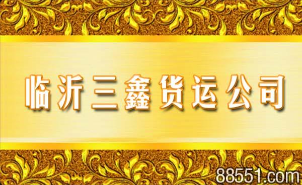 临沂三鑫货运公司