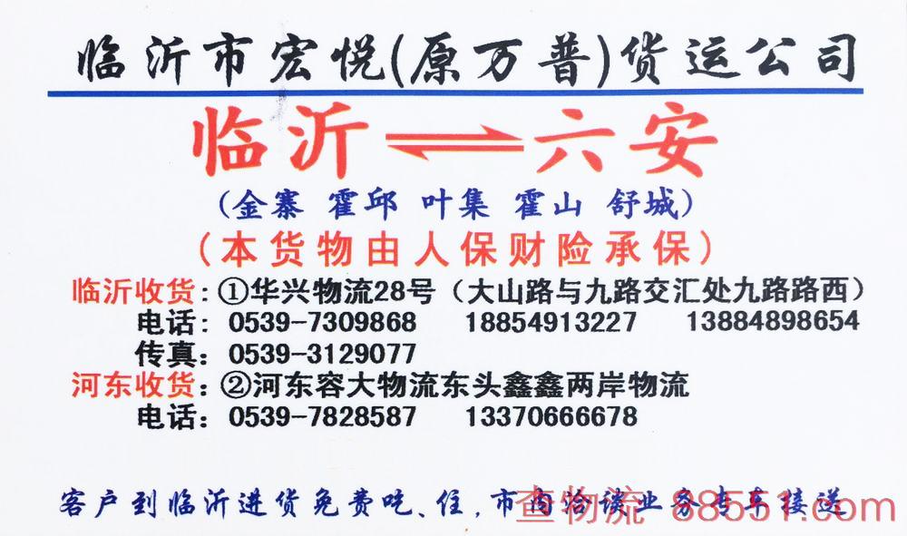 临沂市宏悦货运公司