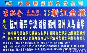 中联物流第六分公司-浙江专线