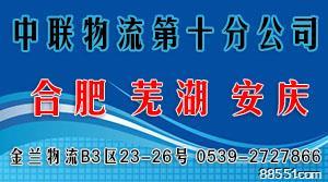 中联物流第十分公司安徽专线
