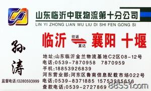中联物流第十分公司湖北专线