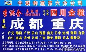 中联物流第六分公司-四川专线
