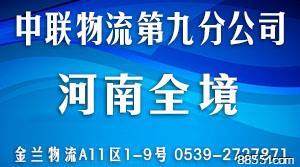 中联物流第九分公司