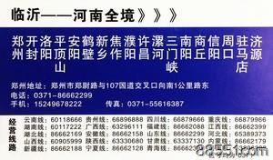 河南省鸿泰物流有限公司