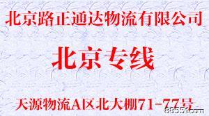 北京路正通达物流有限公司