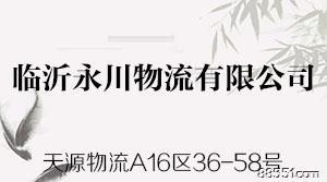 临沂永川物流有限公司