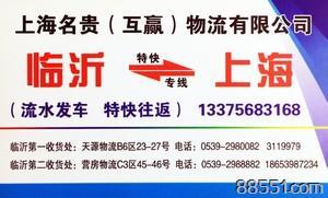 上海名贵(互赢)物流有限公司