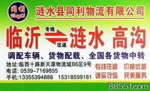 涟水县同利物流有限公司