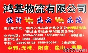 景涛(原鸿基)物流有限公司