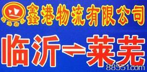 鑫港物流有限公司