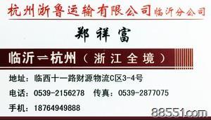 杭州浙鲁运输有限公司-临沂分公司